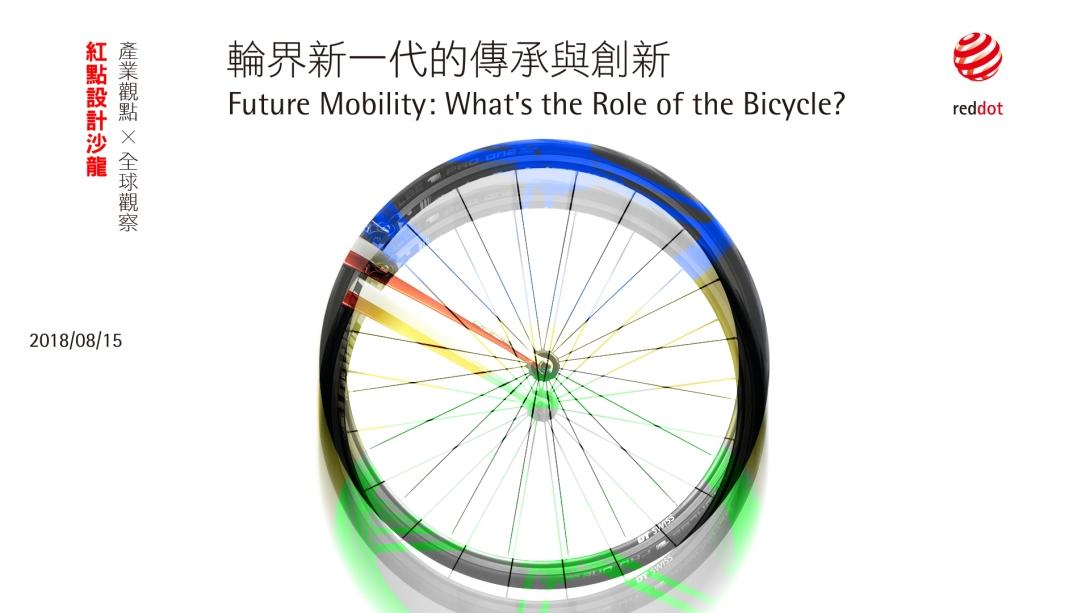01_紅點設計沙龍:輪界新一代的傳承與創新